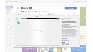 Chrome_RDP.png