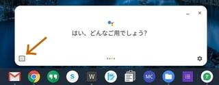 GoogleAssistant_Text.jpg
