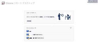 Screenshot_Chrome_ChromeRemote.jpg
