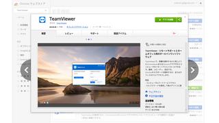 Screenshot_Chrome_TeamViewer.png