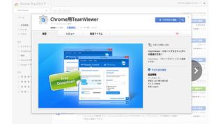 Screenshot_Nisemono_TeamViewer.png