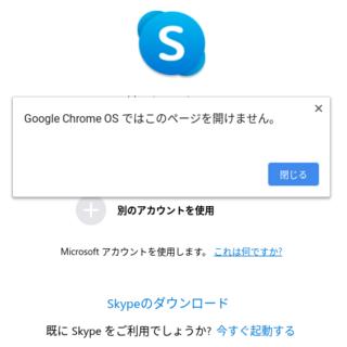 Skype_Meet_Now_Error.png